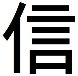 sinjiru